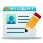 Регистрация имо