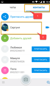 удалить контакт с imo 1